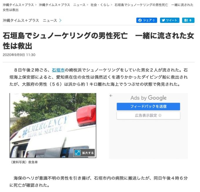 石垣島でシュノーケリングの男性死亡記事のキャプチャー