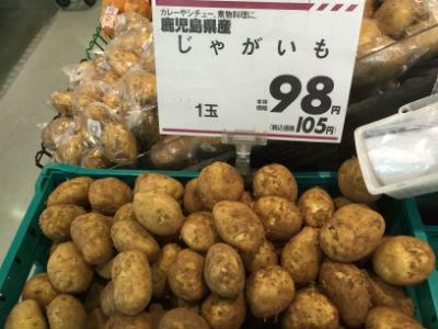 スーパーで売られているジャガイモ