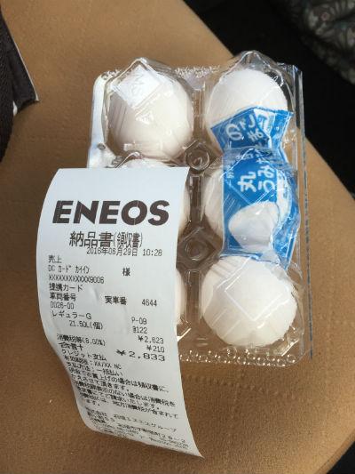 卵とレシート