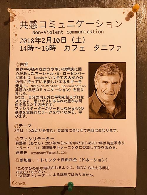 NVCワークショップのポスター