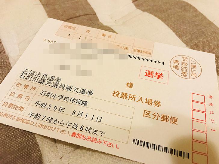 石垣市長選選挙のハガキ