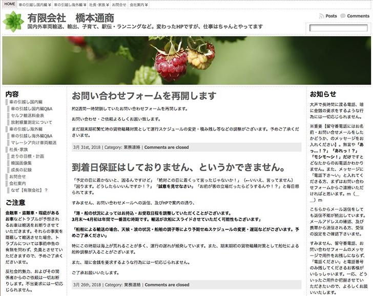 橋本通商HP