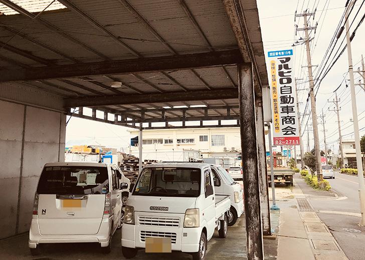 マルヒロ自動車商会