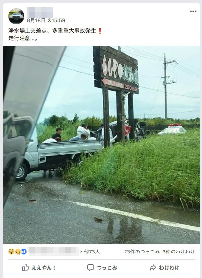 car accident in Ishigaki