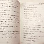 ゆず詩集〜手紙・大バカ者