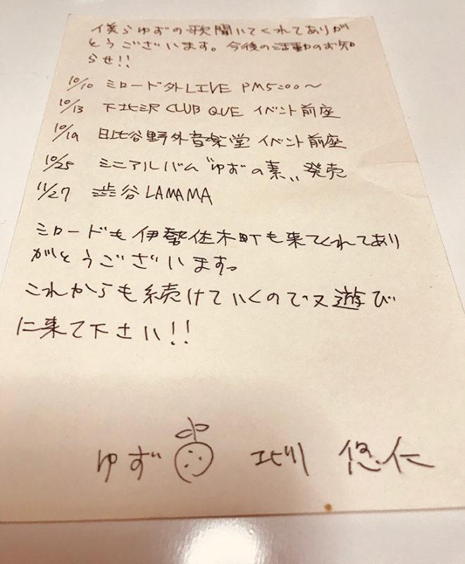 北川悠仁君直筆のお知らせハガキ