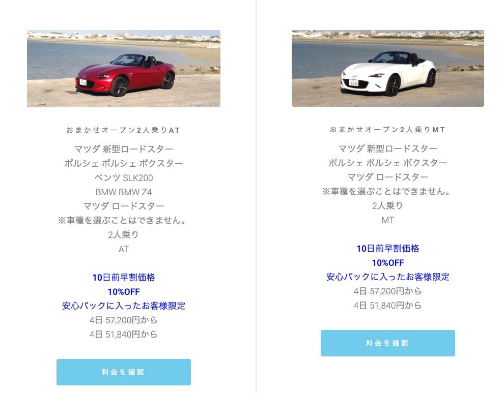 石垣島スピードレンタカーGW検索結果