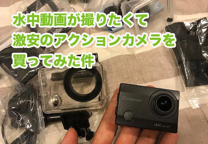水中動画が撮りたくて 激安のアクションカメラを 買ってみた件