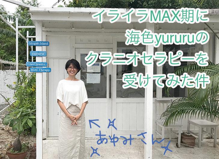 yururuの店の前に立つオーナーのあゆみさんとタイトル