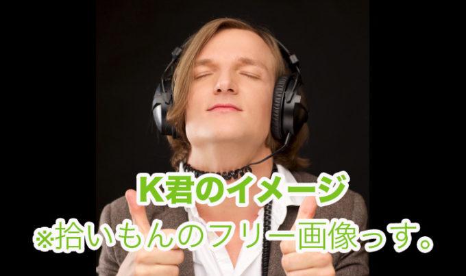 K君のイメージ