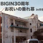 BIGIN30周年お祝いの垂れ幕