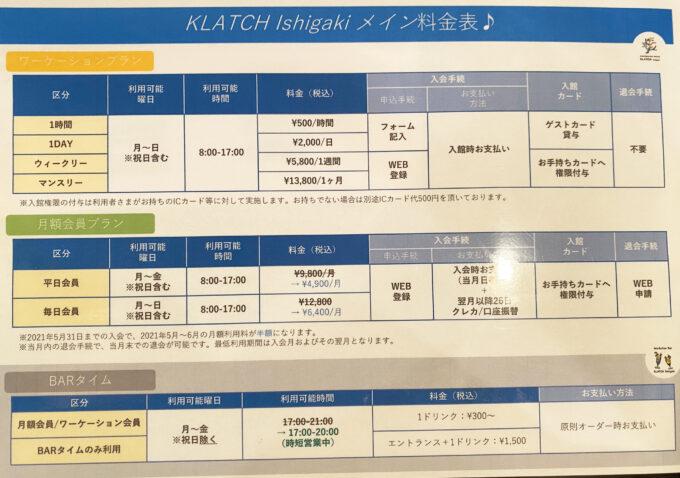 KLATCH Ishigakiの料金表